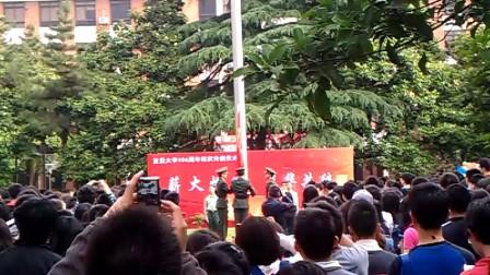 复旦大学的106周年校庆升旗仪式