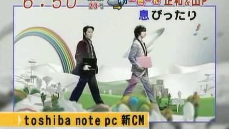 MezamashiTV_2008.10.23_山下智久