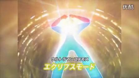 【蓝银上传】【银河奥特曼S】剧场版 奥特10勇士介绍!【高斯奥特曼】_高清_标清