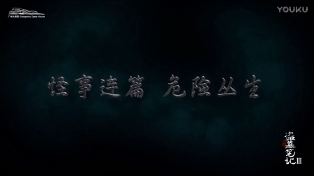 (最新)大型魔幻惊悚话剧 盗墓笔记Ⅲ云顶天宫