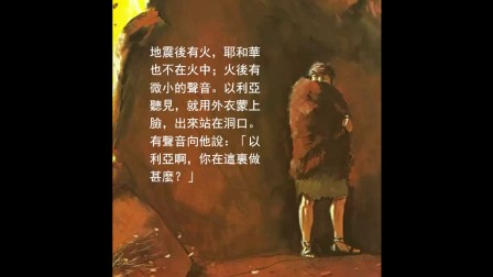 圣经简报站:列王纪上19-20章
