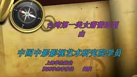 中影影视艺术研究院为台湾艺人萧蔷提供造型