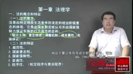 2016年四川省法检考试秘籍-2017年政法干警考