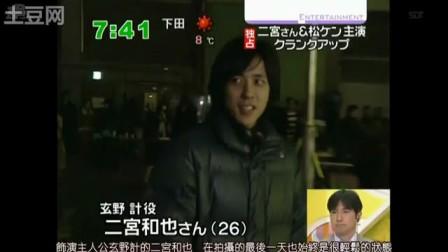 【AB字幕】100330 Zoom in Super 二宫和也「GANTZ」杀青