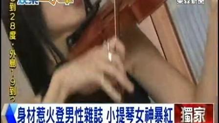 [東森新聞HD]身材惹火登男性雜誌   小提琴女神暴紅 康妮媚