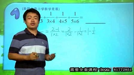 五年级秋季奥数竞赛班 崔帅帅 全20讲+讲义