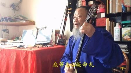 爱剪辑-秦琴伴唱普化诰(带字幕)
