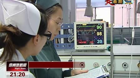 走基层:ICU护士