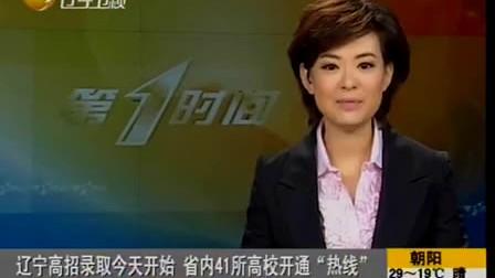 """辽宁高招录取今天开始省内41所高校开通""""热线"""""""