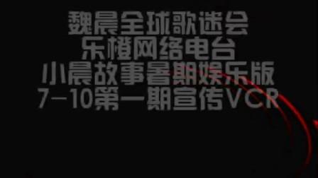 《小晨故事》——魏晨全球歌迷会旗下网络电台节目 之【暑期娱乐版】宣传片