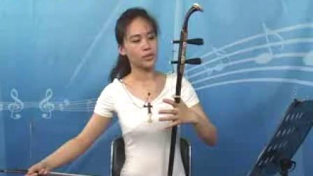 中央音乐学院海内外考级曲目 二胡 考级教材配套讲解示范视频教程