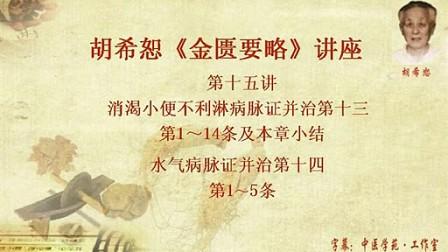 248胡希恕《金匮要略》讲座15-00