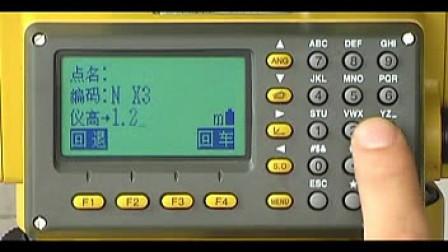 【常用全站仪的使用介绍】第02讲:全站仪数据采集2:瑞得300系列仪器