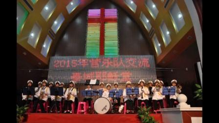 上海奉贤区基督教两会24个管乐队交流
