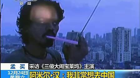 中央电视台上阿米尔汗的新闻!阿米尔汗:我非常想去中国