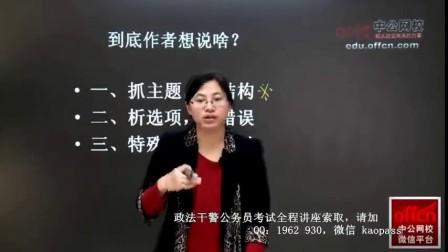 2016年四川省法检考试技巧-2017年政法干警考
