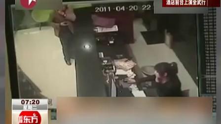 东营:酒店前台上演全武行两男子殴打女服务员