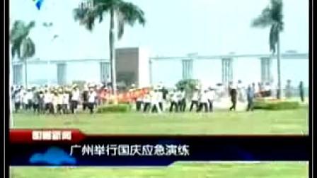 广州市南沙区举行突发事件应急演练添加版权视频