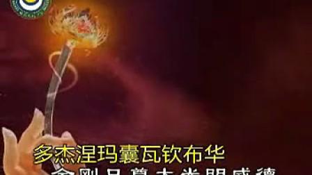 2011 6 13 喇荣五明佛学院护法仪轨长版本上