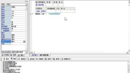 编程入门_易语言dnf秒杀源码外挂教程辅助制作