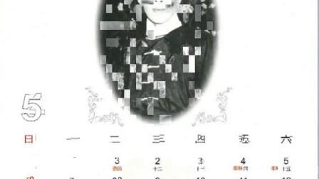 任剑辉年历 2012 Calendar of Yam Kim Fai