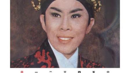 任剑辉年历 2013 Calendar of Yam Kim Fai