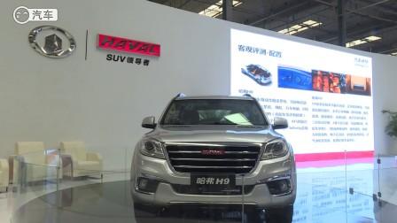 见证中国品牌向上突破 哈弗品质蓝皮书发布