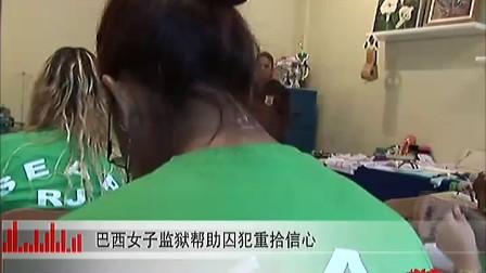 巴西女子监狱帮助囚犯重拾信心