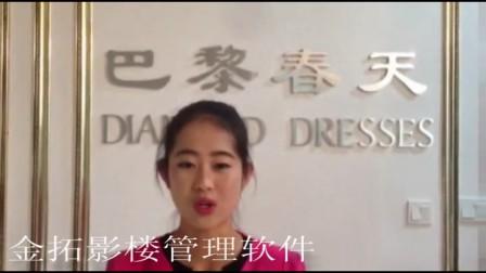 庆阳西峰巴黎春天婚纱店长-使用金拓影楼管理软件感受
