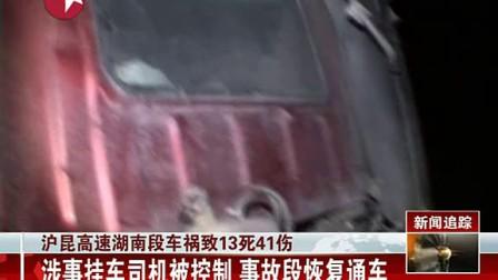 沪昆高速湖南段车祸致13死41伤