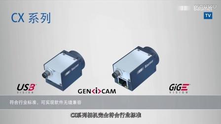 堡盟最新CX 系列CMOS 工业相机 —— 1200 万像素,出色的性价比