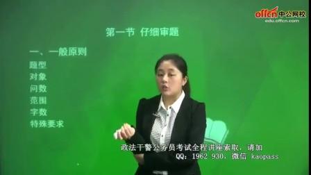 2016年河南省法检考试串讲-2017年政法干警考