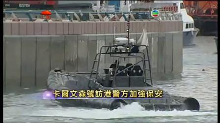 翡翠台《午間新聞》(2011-5-22)-卡爾文森號訪港/紅色暴雨