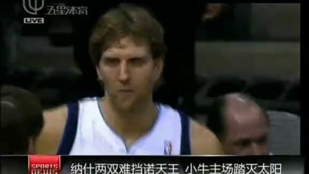 纳什两双难挡诺天王小牛主场踏灭太阳www.bt520.com.cn