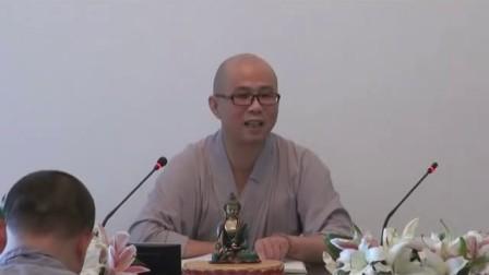 《教觀綱宗科釋》興德法師-第26講-藏教-089頁