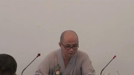 《教觀綱宗科釋》興德法師-第28講-藏教-097頁