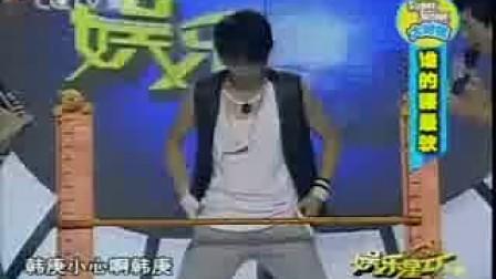 [HLCN]080830重庆卫视娱乐星工厂SJ-M游戏部分2
