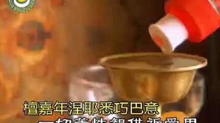 2012 1 6 供护法仪轨长轨 智悲佛网