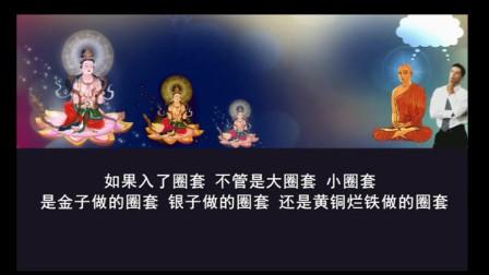 佛说无量寿经 第八讲(智圆法师.讲授)