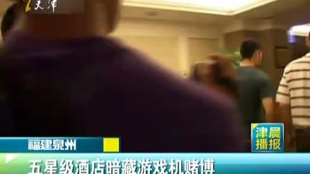 福建泉州:五星级酒店暗藏游戏机赌博