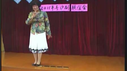 丝竹古韵 沪语悠扬 (2011年春沪剧联谊会) 三