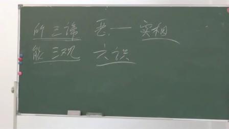 《教觀綱宗科釋》興德法師-第62講-圓教-198頁