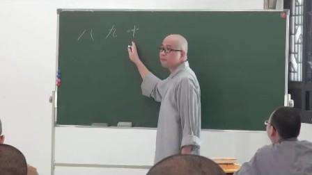 《教觀綱宗科釋》興德法師-第72講-圓教-215頁