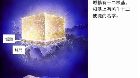 圣经简报站:启示录21章(1.0版)