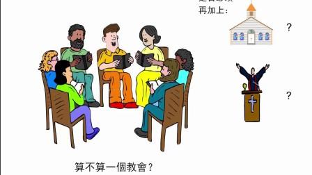 圣经简报站:甚么是教会?