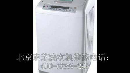 北京朝阳区东芝洗衣机维修—朝阳区东芝洗衣机维修