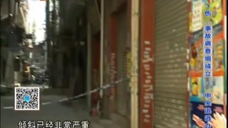 广州海珠区城中村现楼歪歪 6层民房下沉近1米