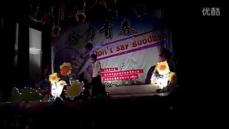 [福建农业网 fj.lenw.cn]福建农业职业技术学院生物技术系欢送晚会,舞协