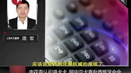 申花否认引进卡卡阿内尔卡直赴西班牙会合www.bt520.com.cn
