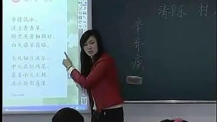 A125五年级 清平乐 村居 苏教版(小学五年级语文优质示范课观摩课视频专辑)